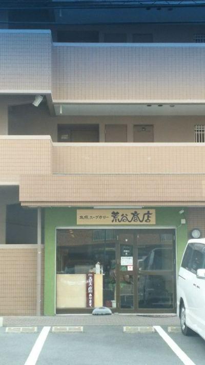札幌スープカリー荒谷商店の口コミ