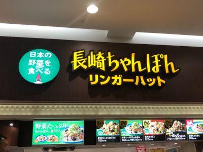 リンガーハット イオンモール新潟南店