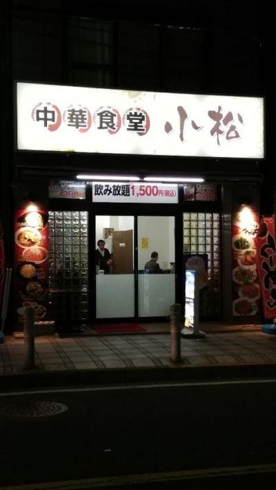 中華食堂小松