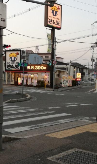 さん天 八尾宮町店