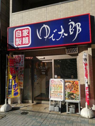 ゆで太郎 門前仲町店