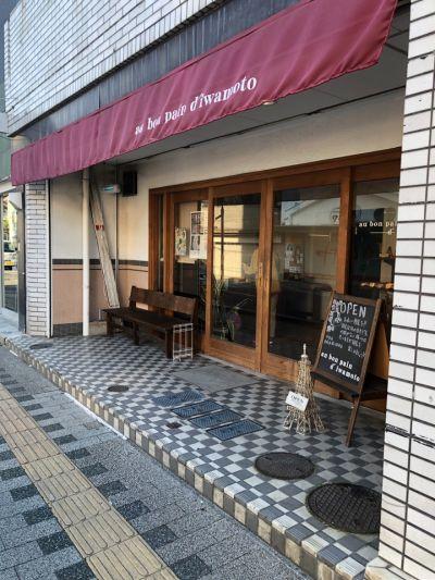 au bon pain d iwamoto