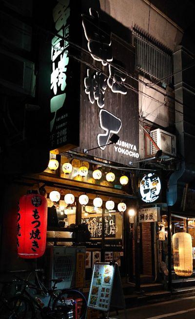 串屋横丁 浅草橋1号店