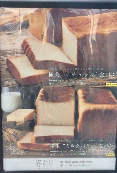 高級食パン専門店 嵜本 大阪梅田茶屋町店