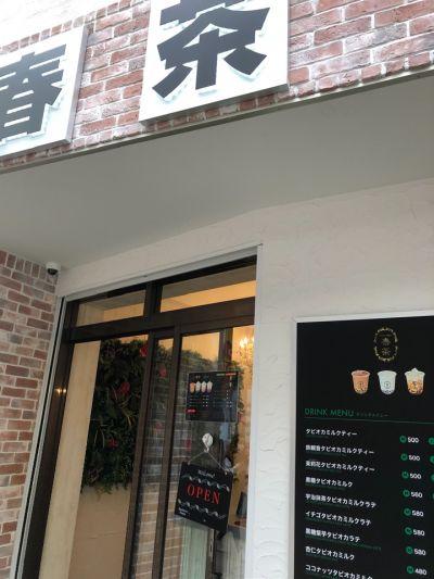 春茶 蒲田店