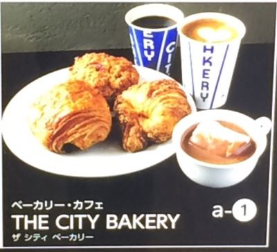 THE CITY BAKERY(ザ・シティ・ベーカリー) 茶屋町店