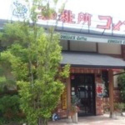 コメダ珈琲 生駒店
