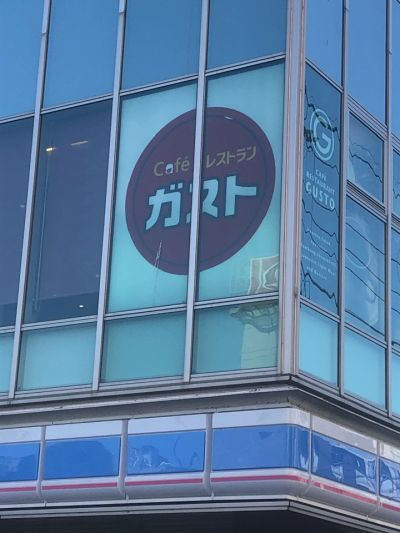 ガスト 中山駅北口店