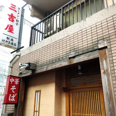 三吉屋 駅南けやき通り店の口コミ