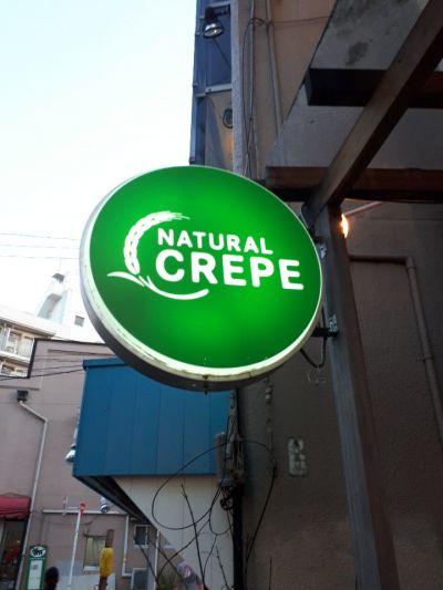 ナチュラルクレープ 下北沢店 (NATURAL CREPE)