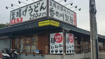 香の川製麺 向日店の口コミ