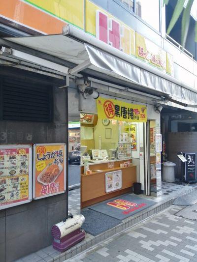 ほっかほっか亭 京橋3丁目店