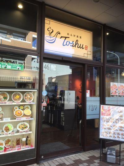 れんげ食堂 Toshu 瀬谷店