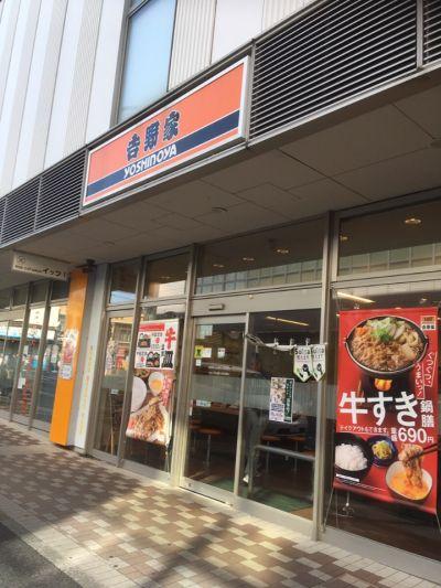 吉野家 瀬谷駅前店