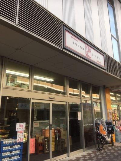 鳥正 瀬谷駅前店