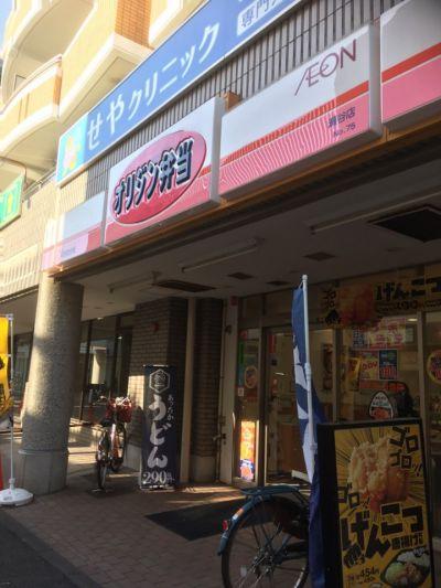 オリジン弁当 瀬谷店