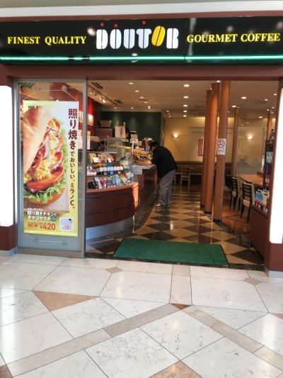 ドトールコーヒーショップ 溝の口KSP店