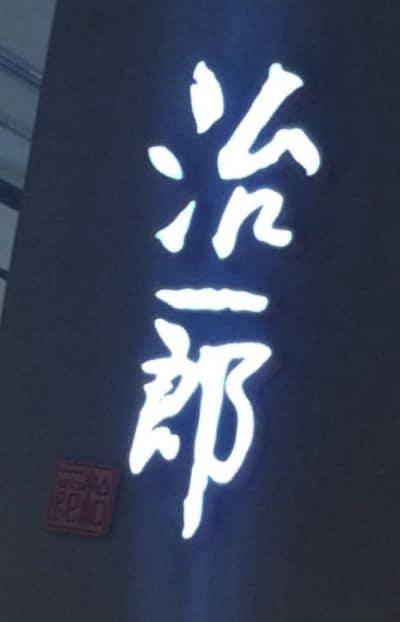 治一郎 グランフロント大阪店