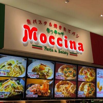 モッチーナ エミフルMASAKI店