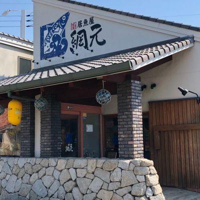 網元 エミフルMASAKI店