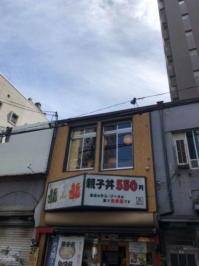 龍i龍 堺筋本町店