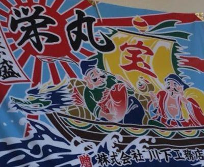 活魚料理 栄丸