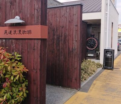 尾道浪漫珈琲 西風新都店の口コミ