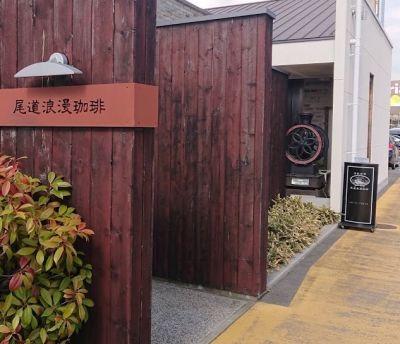 尾道浪漫珈琲 西風新都店