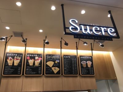CREPERIE CAFE Sucre(クレープリーカフェ シュクレ) 阪急西宮ガーデンズ店