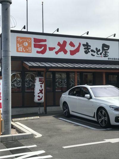ラーメンまこと屋 堺中央環状店