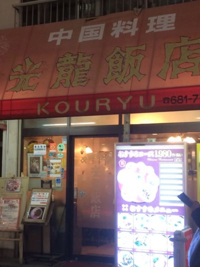 中華料理 光龍飯店