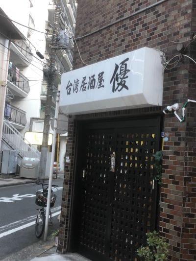台湾居酒屋 優
