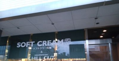 chill out&ソフトクリーム畑 富山本店
