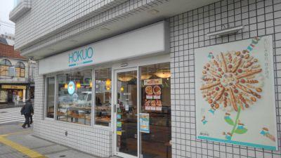 HOKUO 百合ヶ丘店