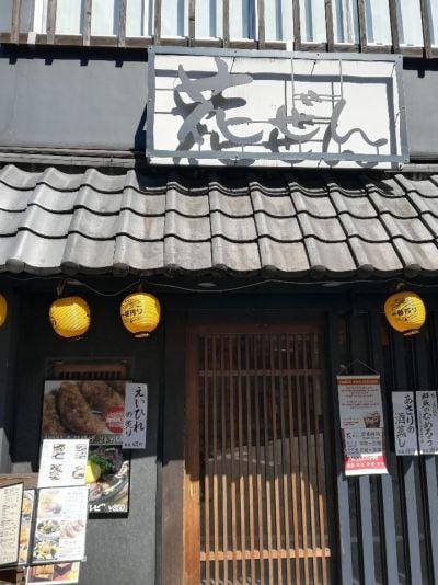 個室居酒屋 花ぜん 新宿3丁目別邸