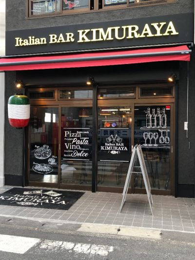Italian BAR KIMURAYA 溝の口