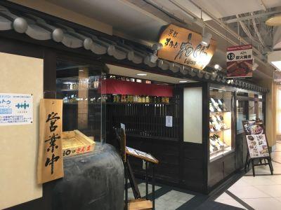 すみび和くら 京都ヨドバシ店