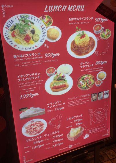 マンマパルマ 大阪梅田店 (MAMMA PARMA)