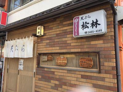 天ぷら 松林