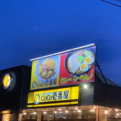 CoCo壱番屋鳥取湖山店