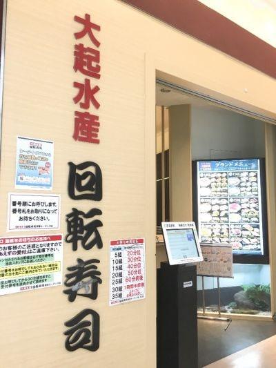 大起水産回転寿司 阪急西宮ガーデンズ店