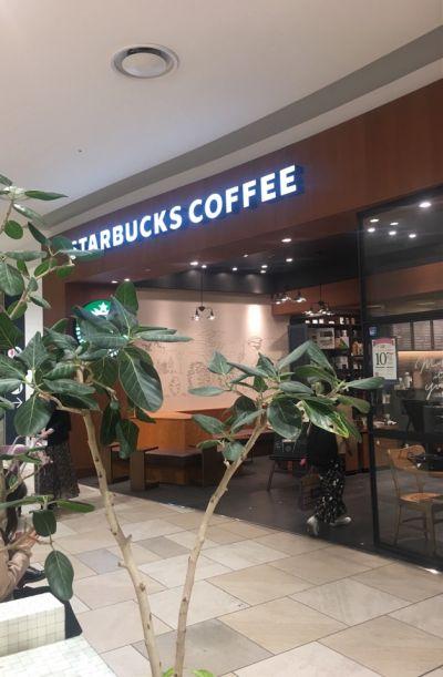 スターバックスコーヒー ららぽーと海老名店