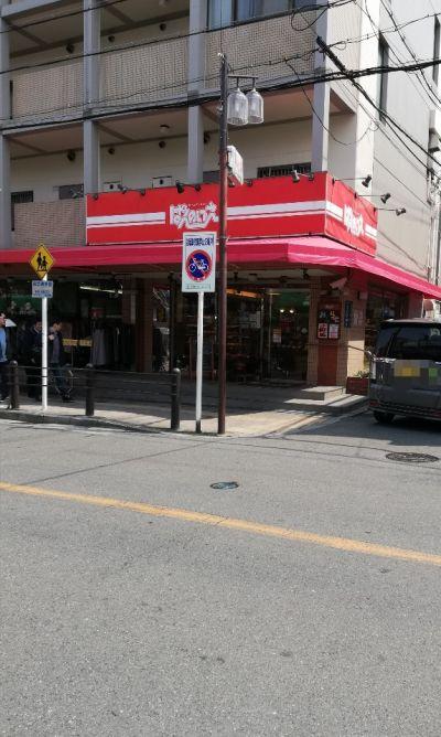 ぱんのいえ 八尾店