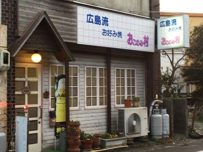 広島流 お好み村