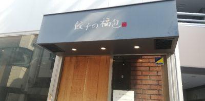 餃子の福包 代々木八幡店