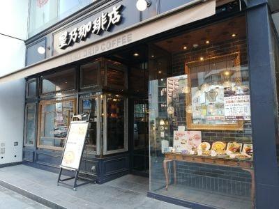 星乃珈琲店 西新宿店