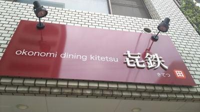 okonomi dining 㐂鉄