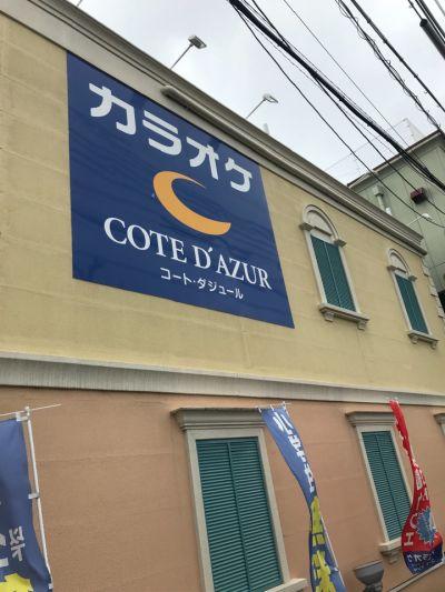 カラオケ COTE D' AZUR堺百舌鳥店