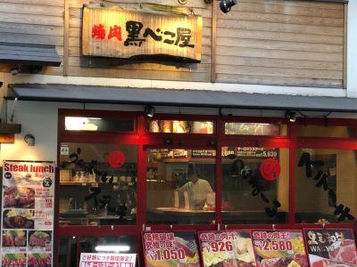 焼肉 食べ放題 黒べこ屋 梅田芝田店