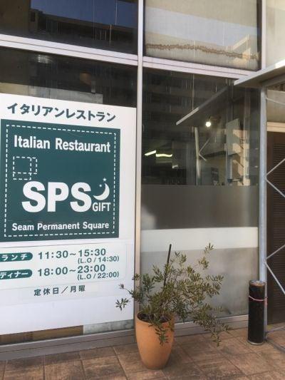 イタリアンレストラン SPS GIFT(エスピーエス ギフト)の口コミ